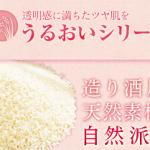 日本盛の化粧水に落とし穴!?人気のアルケミーと保湿比較!